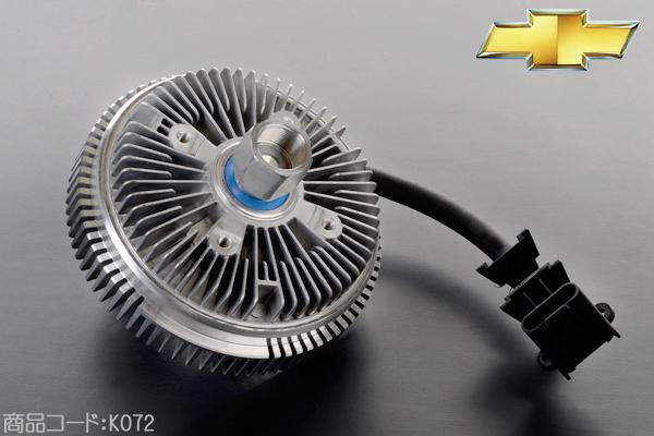 ファンクラッチ 保証付 在庫あり 【適合車】02-07y シボレー トレイルブレイザー GMC エンボイ K072