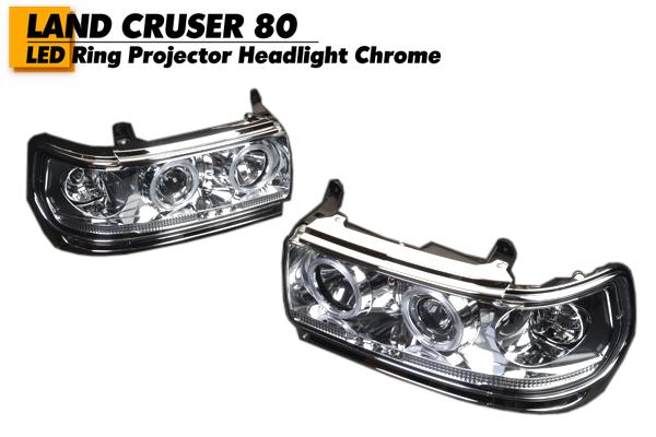 プロジェクター ヘッドライト LED イカリング付 クローム 安心の台湾製 在庫あり 【適合】 トヨタ S64-H9年 ランクル80 ランドクルーザー80 LX450 FJ80G FZJ80G HDJ81V HZJ81V L215