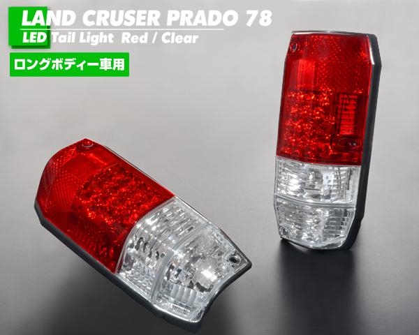 LED テールランプ 安心のDEPO製 在庫あり 【適合】 H2-8年 ランドクルーザー ランクル プラド 78系 12V車用 ナロー ワイド兼用 LJ78G LJ78W KZJ78G KZJ78W L409