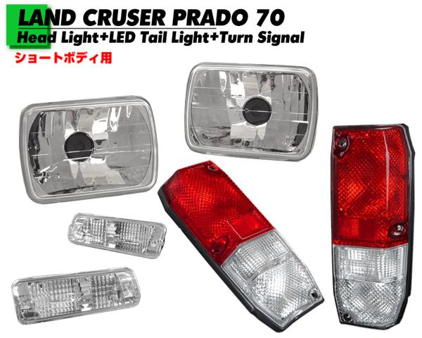 クリスタル ヘッドライト + フロントウインカー + テールランプ 3点SET 光軸日本仕様 安心の台湾製 在庫あり 【適合】 トヨタ H2-8 ランドクルーザー ランクル プラド 71系 ショート用 L514