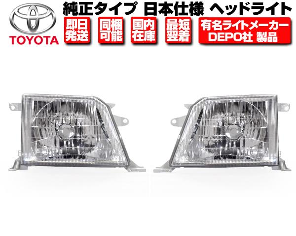 クリスタル ヘッドライト 左右 セット 純正タイプ 前期・後期取付けOK 日本光軸仕様 安心のDEPO製 在庫あり 【適合】 トヨタ 90系 95系 ランドクルーザー ランクル プラド H8-14 N302