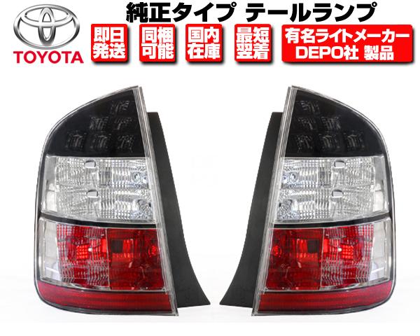 テールランプ 左右セット バックフォグ付 純正タイプ 日本光軸仕様 安心のDEPO製 在庫あり 【適合】 トヨタ 20系 プリウス 前期 NHW20 H15-17 N308