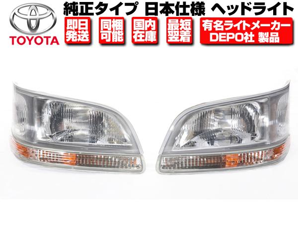 ヘッドライト ウィンカー 左右セット 純正タイプ 日本光軸仕様 安心のDEPO製 在庫あり 【適合】 トヨタ 100系 ハイエース 後期 H8-11 KZH100G RZH101G KZH106W KZH106G KZH110G RZH111G KZH116G KZH120G KZH126G N318