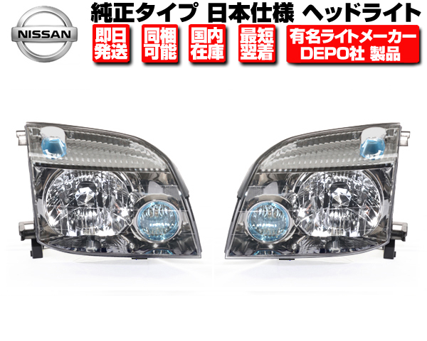 ヘッドライト 左右セット ハロゲン用 純正タイプ 日本光軸仕様 安心のDEPO製 在庫あり 【適合】 日産 30系 エクストレイル H12-19 T30 NT30 PNT30 N321