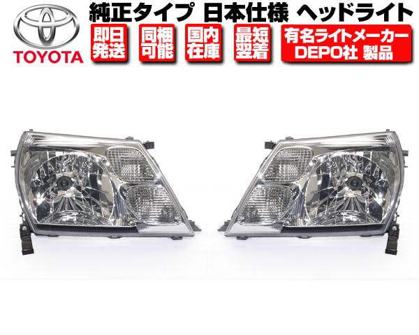 ヘッドライト 左右セット 純正タイプ 日本光軸仕様 安心のDEPO製 在庫あり 【適合】 トヨタ 10系 16系 トヨタ グランドハイエース H11.8-14.5 VCH10W KCH10W VCH16W KCH16W N324