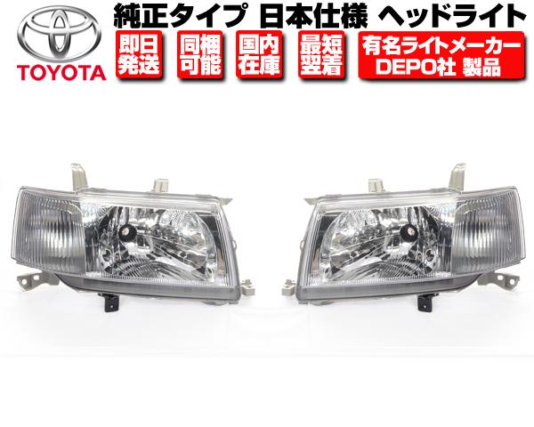 ヘッドライト 左右セット 純正タイプ 日本光軸仕様 安心のDEPO製 在庫あり 【適合】 トヨタ プロボックス 前期 NCP58G NCP59G H14-26 N327