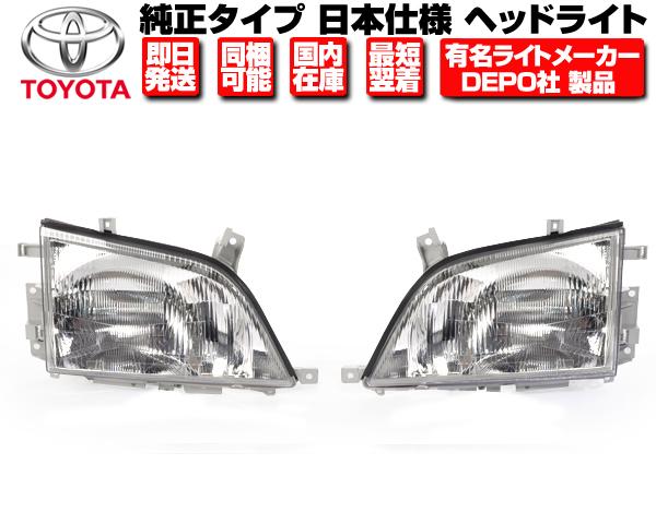 ★日本光軸仕様 安心のDEPO製 ヘッドライト 右左セット 純正タイプ【適合】 トヨタ ダイナ トヨエース 日野 デュトロ 前期 中期 H11-18 XZU30 XZU31 XZU32 XZU33 XZU34 XZU35 XZU36 XZU37 XZU38 RZU30 RZU40 BU30 N330