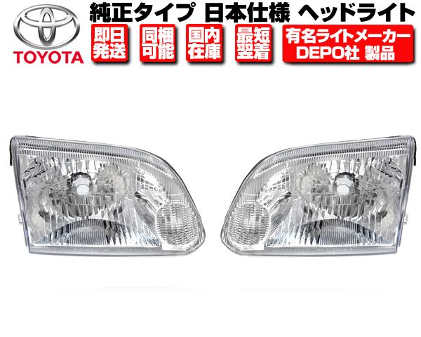 ヘッドライト 左右セット 純正タイプ 日本光軸仕様 安心のDEPO製 在庫あり 【適合】 トヨタ 100系 ハイエース ワゴン 最終型 H11-16 RZH101G RZH111G KZH110G KZH120G KZH116G KZH100G KZH106G N354