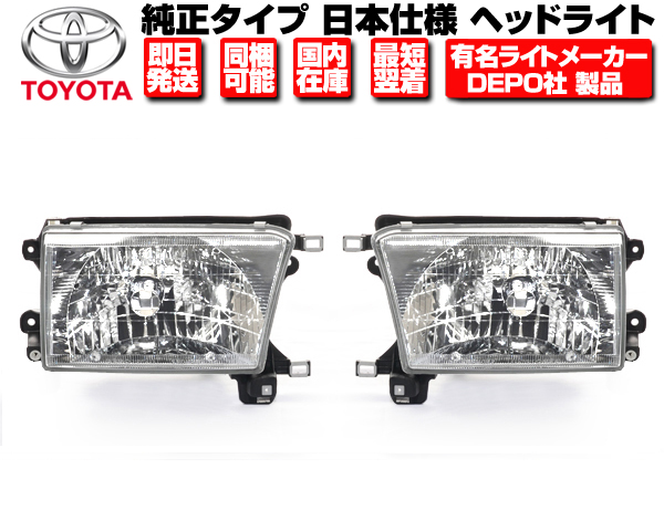 ヘッドライト 左右セット 後期純正タイプ (前期後期取付けOK) 日本光軸仕様 安心のDEPO製 在庫あり 【適合】 トヨタ 180 185系 ハイラックスサーフ 7-14年 RZN180W RZN185W VZN180W VZN185W KZN185G KZN185W KDN185W N367
