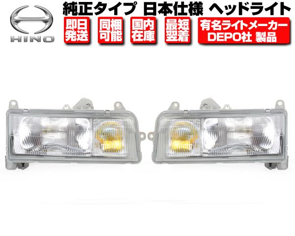 日野 クルージング レンジャー プロフィアに取り付け可能 在庫あり 日本光軸仕様 安心のDEPO製 40%OFFの激安セール 捧呈 ヘッドライト プロフィア H1-H6 適合 純正タイプ 左右セット -H4 N384 スーパードルフィン