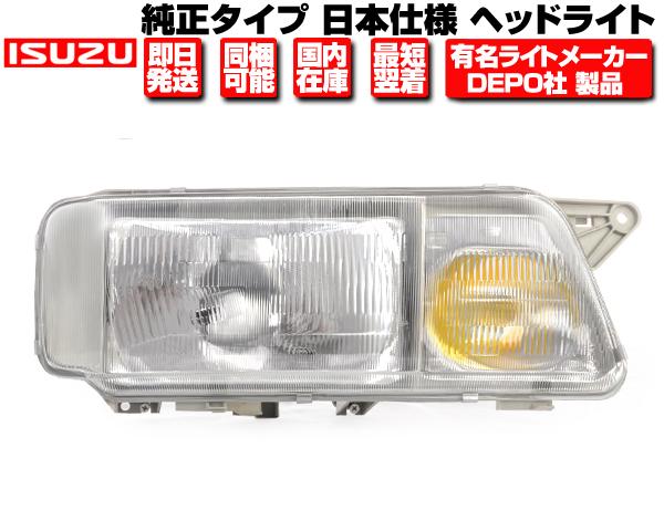 ヘッドライト 右 純正タイプ 日本光軸仕様 安心のDEPO製 在庫あり 【適合】 H13-H19 いすゞ ギガ GIGA CVR CXG CXH CXM CXY CXZ CYG CYH CYJ CYL N395