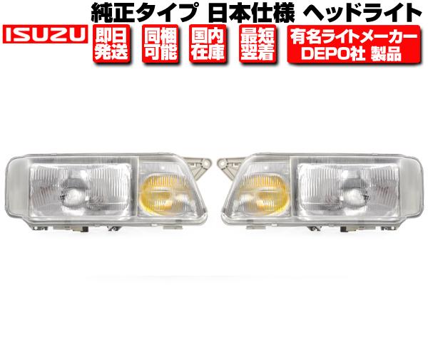 ヘッドライト 左右セット 純正タイプ 日本光軸仕様 安心のDEPO製 在庫あり 【適合】 H13-H19 いすゞ ギガ GIGA CVR CXG CXH CXM CXY CXZ CYG CYH CYJ CYL N396