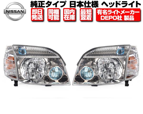 ヘッドライト ハロゲン車 + コーナー ランプ ウィンカー SET 純正TYPE 日本光軸仕様 安心のDEPO製 在庫あり 【適合 30系 日産 エクストレイル T30 NT30 N438
