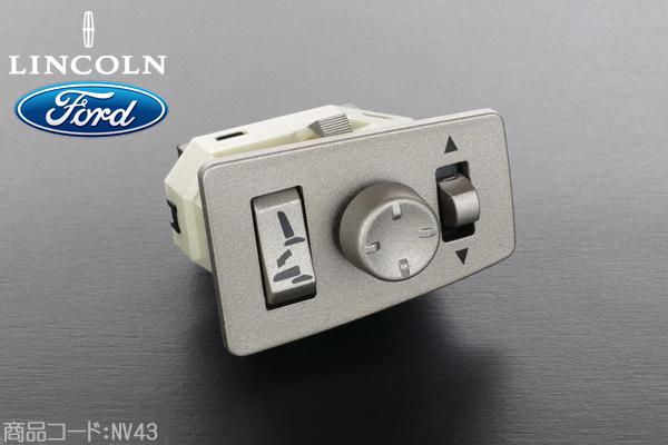 Ford 純正 ドア ミラー スイッチ 保証付 在庫あり 【適合車】 03-06y リンカーン ナビゲーター NV43