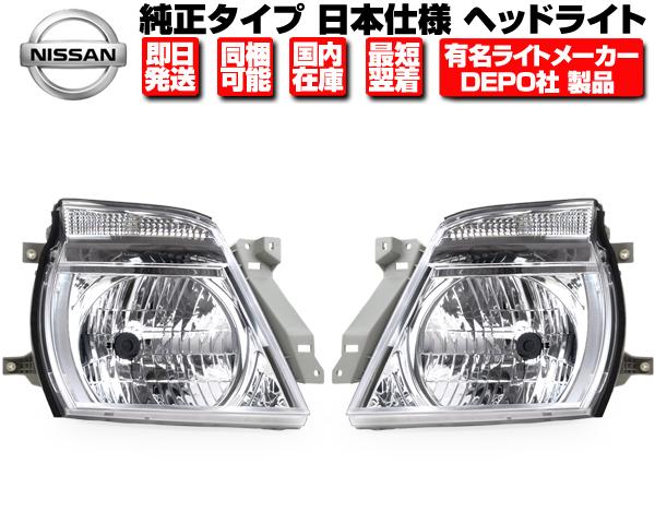 ヘッドライト 左右 SET 純正TYPE 日本光軸仕様 安心のDEPO製 在庫あり 【適合 H17-H24 日産 キャラバン E25 後期 N469