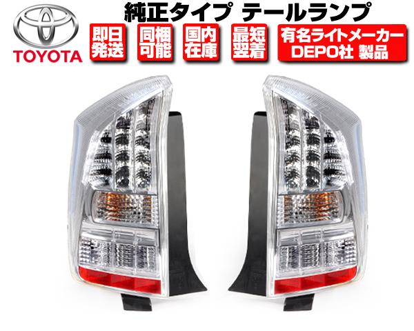 LED テールランプ 左右 前期 純正タイプ 安心のDEPO製 在庫あり プリウス プリウスPHV 前期 30系 35系 H21-H23 ZVW30 ZVW35 N481