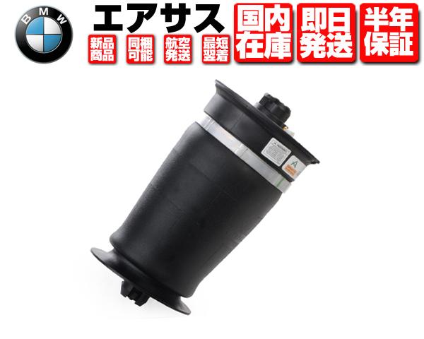 エアサス リア 1個 左右共通 保証付 在庫あり BMW 5 / 7 シリーズ F07 F11 ツーリング 37106781843 37106781827 W057