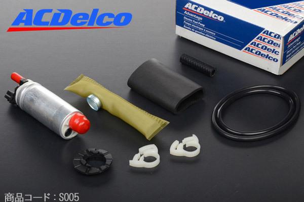 アストロ 保証 アフターパーツ人気アイテム フューエルポンプ ACデルコ 購入 保証付 在庫あり S005 シボレー GMC サファリ 92-96y 適合車
