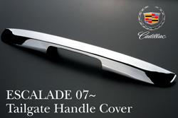 エスカレード 07y- テールゲート クローム ハンドルカバー E106