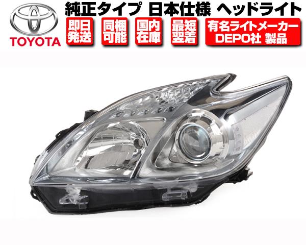 ヘッドライト 左 前期 純正タイプ 日本光軸仕様 安心のDEPO製 在庫あり 【適合】 トヨタ 30系 プリウス 前期 H21-23 ZVW30 N452