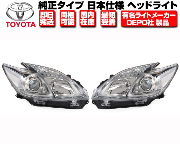 30系 トヨタ プリウス 前期 ZVW30に取り付け可能 ヘッドライト 左右 純正タイプ 直送商品 適合 在庫あり 日本光軸仕様 H21-23 サービス 安心のDEPO製 ZVW30 N454