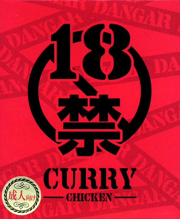楽天市場】【18禁CURRY(チキン)】(200g)【RCP】【ご当地カレー ...