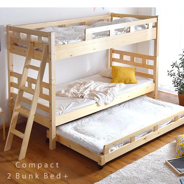 二段ベッド 大人用 スライド シングル 木製 パイン材 親子ベット 2段ベット 3段 三段ベッド はしご すのこ【大型商品】