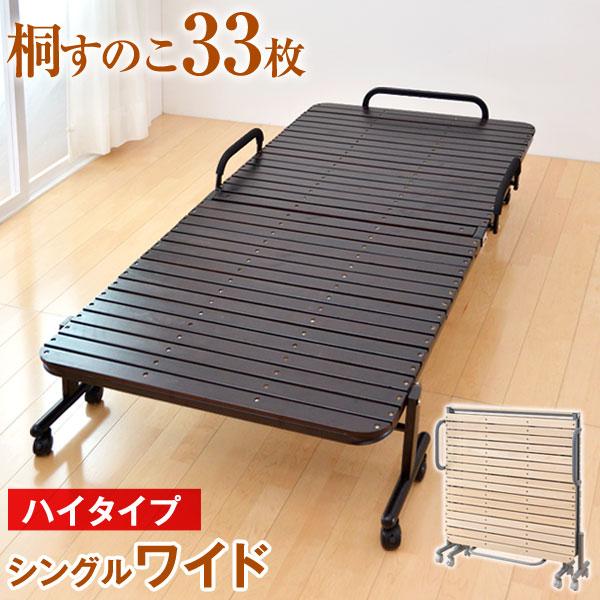 ☆12時~12H全品クーポンで5%OFF☆ 【シングルワイド&ハイタイプ】 折りたたみベッド 折りたたみベット ベット シングルベット 桐すのこ 折り畳み シングル ベッド すのこ スノコベッド すのこベッド