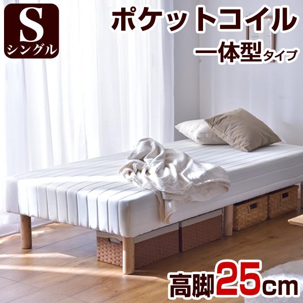 一体型 ポケットコイル 高脚25cm 脚付きマットレス シングルサイズ 脚付ベット 脚付きベッド シングルベッド ポケットコイル マットレス シングル 【大型商品】