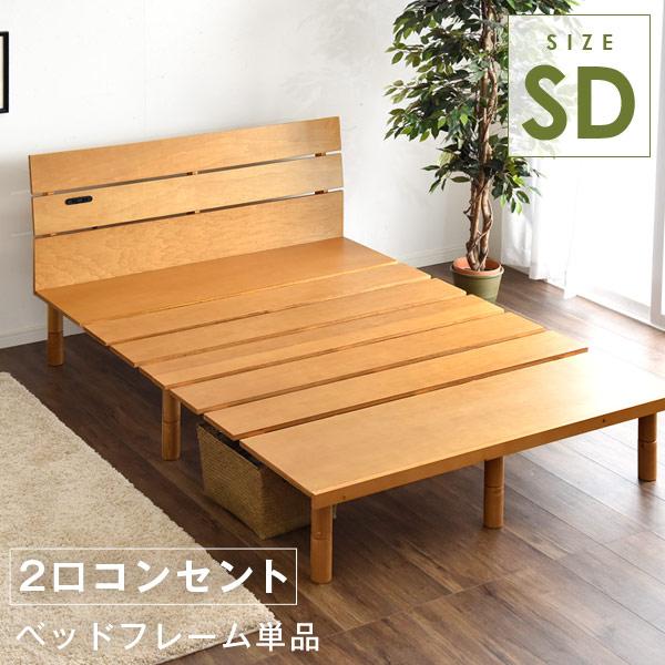 ベッド フレームのみ セミダブル コンセント 2口 天然木 突き板 使用 3段階高さ調節可能 すのこ 木製 ベッドフレーム 北欧 ベット おしゃれ ステージベッド フレーム ローベッド 収納 ベッド下収納 すのこベッド