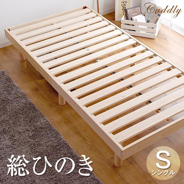☆12時~12H全品クーポンで5%OFF☆ 総ひのき造り すのこベッド フレームのみ シングルベッド 3段階高さ調節 ひのき フレームのみ 北欧 檜 すのこ すのこベット ローベッド 木製 ベッドフレーム ベットフレーム 檜 総ひのき