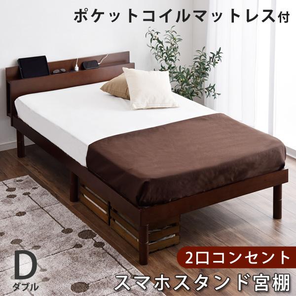 マットレス付き 宮付き すのこベッド スマホスタンド ポケットコイルマットレス ベッド ダブル すのこ コンセント 2口 天然木 3段階高さ調節可能 フレームのみ 宮付き ベッド 木製 宮棚 ベッドフレーム 北欧 ベット