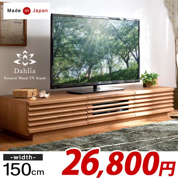 アルダー無垢 日本製 完成品 テレビ台 幅150 国産 木製 TV台 テレビボード ロータイプ ローボード TVボード 32型 42インチ ナチュラル ブラウン アルダー 無垢 150cm 150 天然木