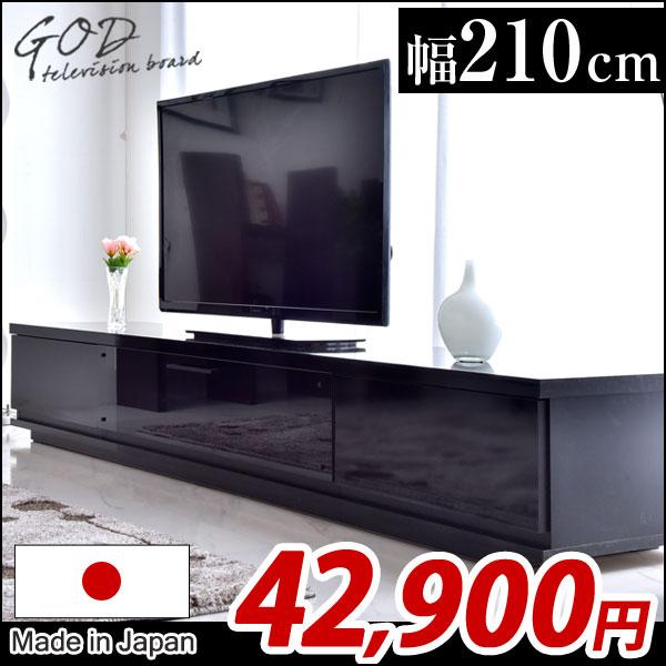 幅210 日本製 完成品 テレビ台 国産 鏡面 木製 テレビラック テレビボード ロータイプ 32型 40型 42型 60型 大型 ブラック ウォールナット ブラウン 北欧 おしゃれ 210 大川家具