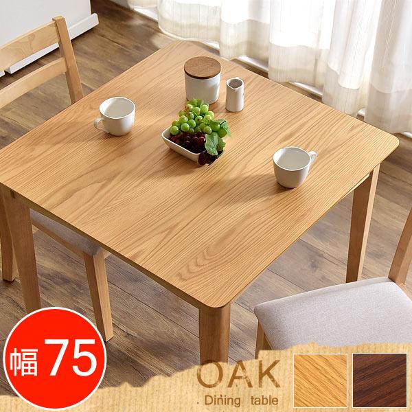 ☆12H全品クーポンで5%OFF☆ ダイニングテーブル オーク 75 cm 天然木 テーブルのみ 単品 正方形 高さ70cm ダイニング テーブル 木製 木目 食卓テーブル シンプル カントリー コンパクト 小さめ 北欧 おしゃれ モダン カフェ