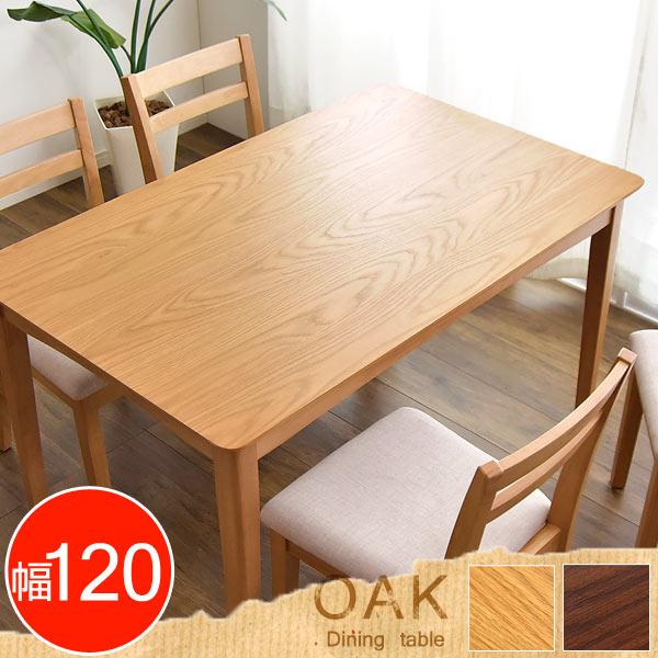 ダイニングテーブル オーク 120 cm 天然木 テーブルのみ 単品 長方形 高さ70cm ダイニング テーブル 木製 木目 食卓テーブル シンプル カントリー 北欧 おしゃれ モダン カフェ デザイン性
