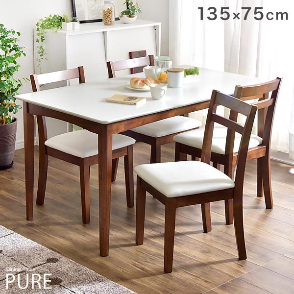 ☆12時~12H全品クーポンで5%OFF☆ ダイニングテーブル 135 cm 4人掛け 天然木 テーブルのみ 単品 長方形 高さ70cm ダイニング テーブル 木製 4人 食卓テーブル シンプル モダン 北欧 おしゃれ モダン カフェ ホワイト