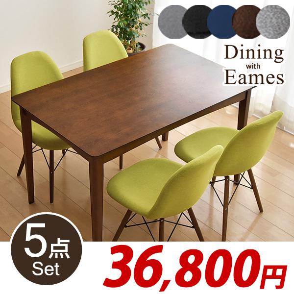 ダイニングテーブル + チェア セット 5点 4人用 120cm ダイニングテーブルセット 天然木 ダイニング テーブル 木製 木目 食卓テーブル ダイニングセット カントリー 北欧 おしゃれ カフェ イームズ