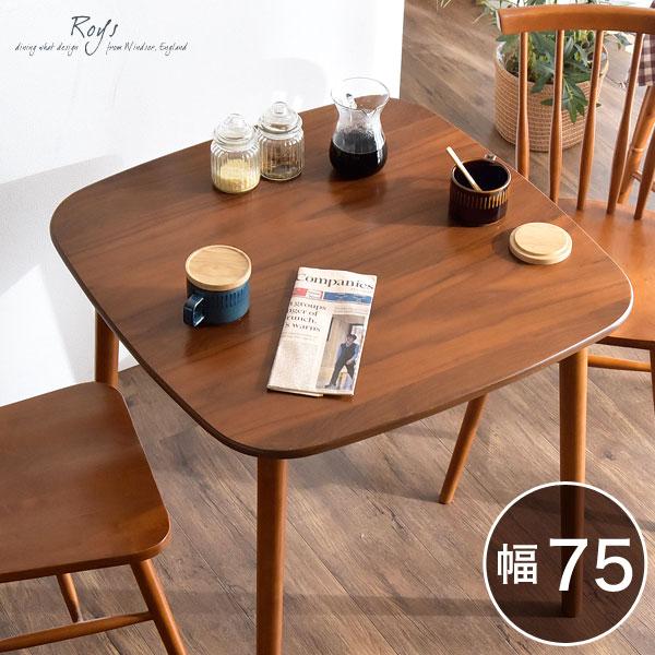 ☆12H全品クーポンで5%OFF☆ ダイニングテーブル 75×75cm 正方形 ウォールナット オーク 75 cm 天然木 テーブルのみ 単品 正方形 高さ 70 cm ダイニング テーブル 木製 木目 食卓テーブル シンプル コンパクト 小さめ 北欧 おしゃれ モダン カフェ