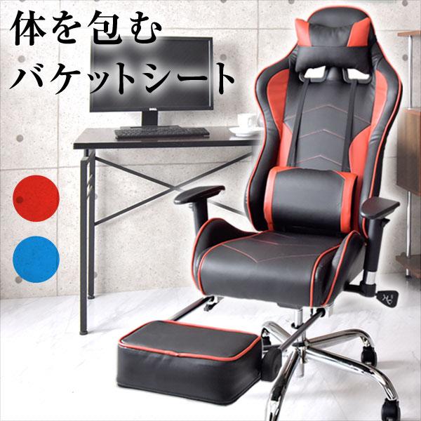 オフィスチェア リクライニング バケットシート フレットレスト オフィスチェアー パソコンチェアー デスクチェア PCチェアー 椅子 いす オットマン