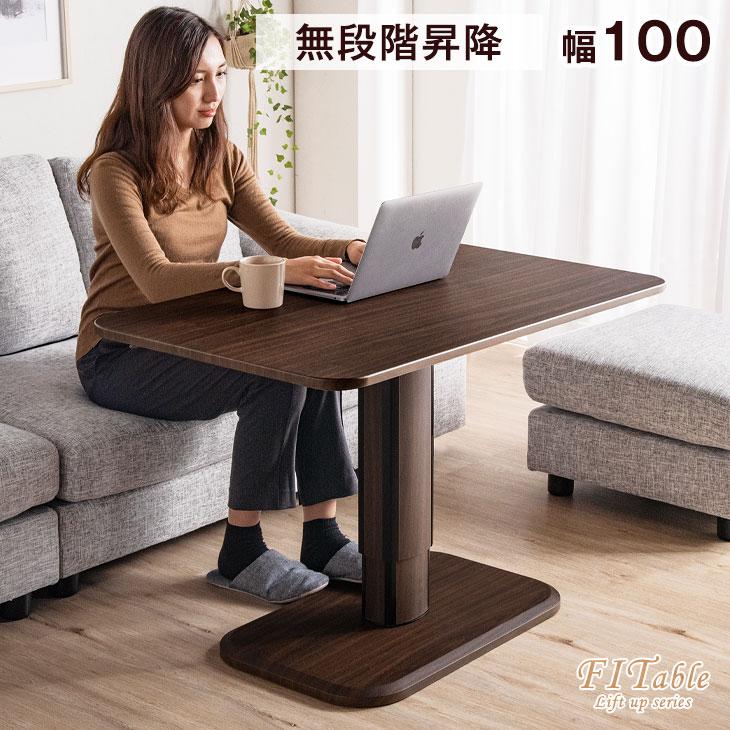 ☆12H全品クーポンで5%OFF☆ 無段階 昇降式テーブル 幅100cm 昇降テーブル ダイニング テーブル 脚 高さ調節 ローテーブル センターテーブル リビングテーブル ソファテーブル リフトアップテーブル リフティングテーブル リフティング