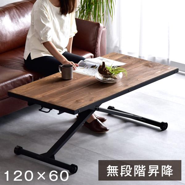 リビングテーブル リフティングテーブル 幅120cm 木目調 デスク 昇降テーブル 高さ調節 おしゃれ 北欧風 センターテーブル ダイニングテーブル