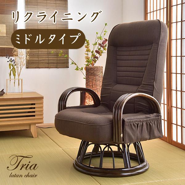 高座椅子 ミドルタイプ リクライニング 回転式 ラタンチェア 座椅子 回転座椅子 回転椅子 椅子 回転 肘掛 木製