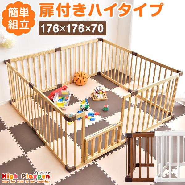 組立簡単 扉付き ハイタイプ 木製 ベビーサークル 8枚セット ベビー サークル 赤ちゃん ベビーフェンス 天然木 木製 8枚 セット 赤ちゃん ベビーフェンス 木製 フェンス ベビー用品