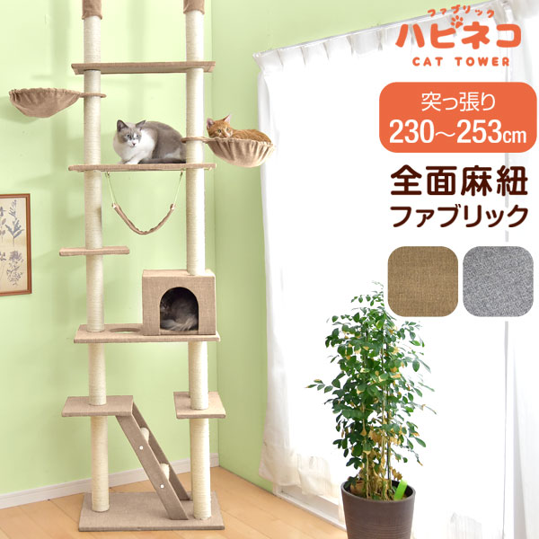 キャットタワー 高さ230~253cm ファブリック 突っ張り 猫タワー ファブリック 爪研ぎ 麻紐 ねこ 猫 ネコ つめとぎ ハンモック キャットハウス 多頭 おしゃれ 猫タワー キャット