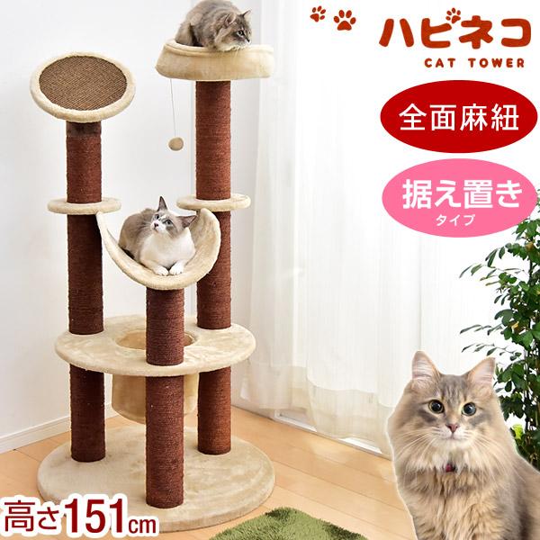 キャットタワー 高さ151cm 据え置き 猫タワー 爪研ぎ 全面麻紐 ねこ 猫 ネコ つめとぎ ハンモック 多頭 おしゃれ 猫タワー 麻紐 キャット おもちゃ