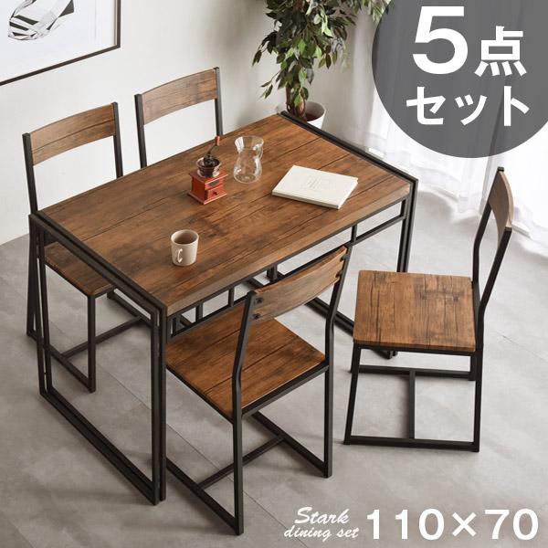 ☆12時~12H全品クーポンで5%OFF☆ [送料無料]ダイニングテーブルセット 5点セット 4人 4人用 ヴィンテージ ダイニングテーブル + チェア セット 5点 110cm ダイニング テーブル 木製 木目 食卓テーブル シンプル ダイニングセット おしゃれ