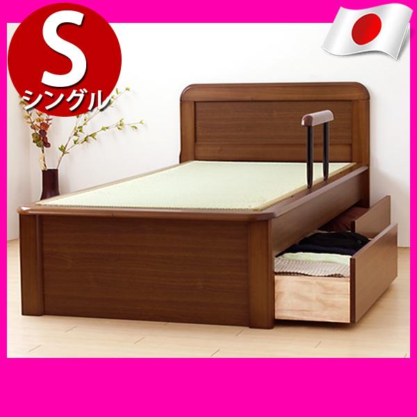 畳ベッド 日本製 シングルサイズ たたみ付 手すり付 収納付 シングル 畳 たたみ ベッド ベット 大川家具 シングルベッド 国産 和モダン 介護ベッド