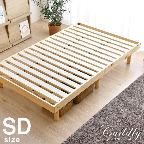 3段階 高さ調節 すのこベッド フレームのみ セミダブル 耐荷重200kg フレーム ベッド すのこ ローベッド 木製 ベット ベッドフレーム セミダブルベッド セミダブルベット 北欧
