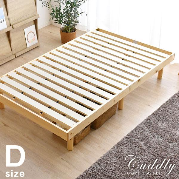 3段階 高さ調節 すのこベッド フレームのみ ダブル 耐荷重200kg フレーム ベッド すのこ ローベッド 木製 ベット ベッドフレーム ダブルベッド ダブルベット 北欧 シンプル フロアベッド すのこベット